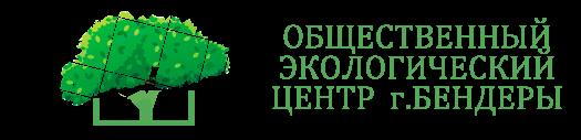 Общественный экологический центр города Бендеры
